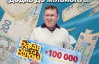 Сенсація: нова перемога фартового гравця «Лото-Забава» з Черкащини