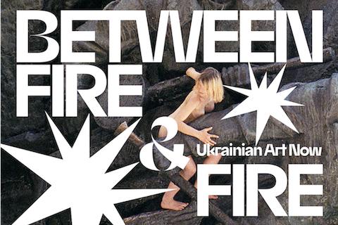 У Відні відбудеться виставка українського постмайданного мистецтва