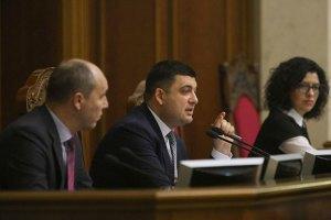 Гройсман обмежив зарплату депутатам 6109 гривнями