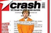 """Грецьке видання """"одягнуло"""" Меркель у робу в'язнів Гуантанамо"""