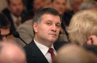В ГПУ подтвердили факт освобождения Авакова