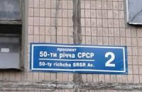 На харківських будинках розміщено адресні таблички з помилками