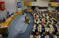 Держдума Росії скасувала заборону на свастику за певних умов