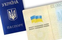 Все больше украинцев хотят изменить свое имя, - Госрегистр
