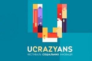 В Запорожье пройдет фестиваль социальных инициатив Ucrazyans