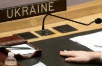 Украину избрали в состав Экономического и Социального Совета при ООН на 2019-2021 годы