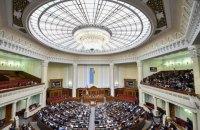 В Раде зарегистрирован депутатский законопроект об отмене неприкосновенности