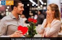 Як підкорити серце успішної жінки