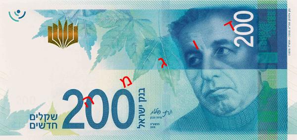 200 израильских шекелей