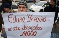 Закон про українську мову мають намір оскаржити через суд