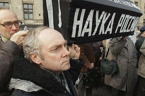 """Російським ученим """"рекомендують"""" обмежити контакти з іноземними колегами"""