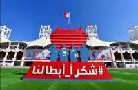 У Бахрейні стартував новий сезон Формули-1