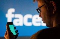 Facebook призупинила роботу десятків тисяч додатків у зв'язку з витоком даних