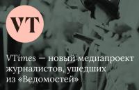 """Росія визнала іноземним агентом медіапроєкт журналістів, які пішли з """"Ведомостей"""" через цензуру"""