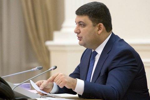 Гройсман озвучил сумму потерь Украинского государства отблокады Донбасса