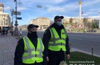 В Киеве милиция составила 173 протокола за нарушение правил карантина