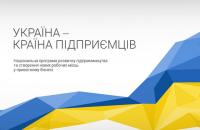 В Украине создадут больше миллиона новых рабочих мест в малом бизнесе