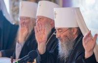 Собор УПЦ МП отказался признать решения Вселенского патриархата и присоединиться к единой церкви
