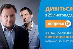 Канал Княжицкого начнет вещание без лицензии