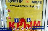Горсовет Днепра запретил рекламировать отдых в оккупированном Крыму