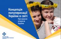 Кабмин принял концепцию продвижения интересов Украины в мире