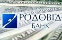 """Тимошенко дала на докапитализацию """"Родовид Банка"""" 5,6 млрд"""