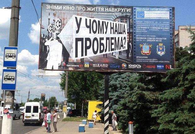 Рекламный баннер николаевского фестиваля <<Гражданский проектор>>