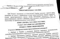 У Раду внесено проект Виборчого кодексу