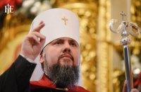 Епифаний призвал не поддаваться страху из-за угрозы нападения России