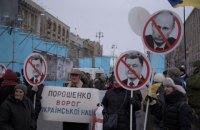 Сторонники Саакашвили на Майдане провели митинг за отставку Порошенко