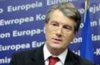 Ющенко: Украина должна занять достойное место в Европе