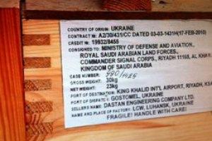 У сирійських бойовиків знайшли українську зброю