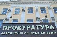 Прокуратура инициирует международный судебный процесс по аннексии Крыма Россией