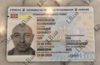 Боголюбов заявив, що звернувся в ДМС не по громадянство, а по посвідку на проживання (ДОКУМЕНТ)