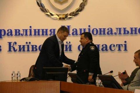 Призначено начальника Управління Нацполіції в Київській області