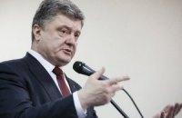 Порошенко закликав Раду заборонити корупціонерам вихід під заставу