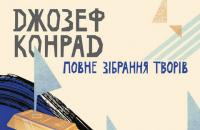 В Україні вийде повне зібрання творів Джозефа Конрада