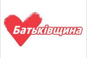"""""""Батьківщина"""" починає збір підписів за референдум про НАТО"""
