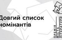 """""""Премия города литературы"""" опубликовала лонг-лист номинантов (список)"""