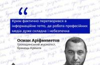 МЗС запустив онлайн-проєкт на підтримку політв'язнів у Криму