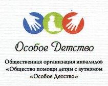 В Днепропетровске создана общественная организация, защищающая права детей-аутистов