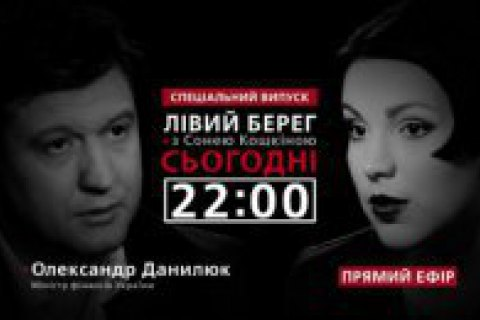 """Спецефір програми """"Лівий берег"""": Олександр Данилюк розповість про ситуацію з ПриватБанком"""