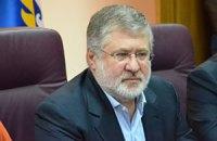 Коломойский отложил анонсированный съезд общин юго-востока