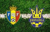 Все билеты на матч Украина - Молдова раскуплены