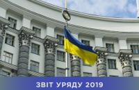 Кабмин выложил 300-страничный отчет за 2019 год