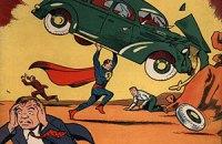 Комикс о Супермене стал самым дорогим в истории