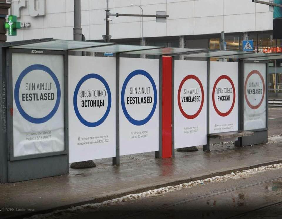 Передвиборні плакати в Естонії