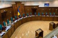 Конституційний Суд переніс збори суддів (оновлено)
