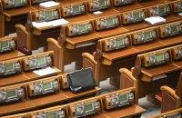 Рада отказалась включить в повестку дня законопроект о блокировке сайтов