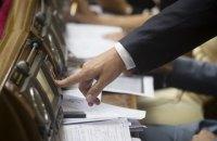 Рада позбавила держфінансування непарламентські партії